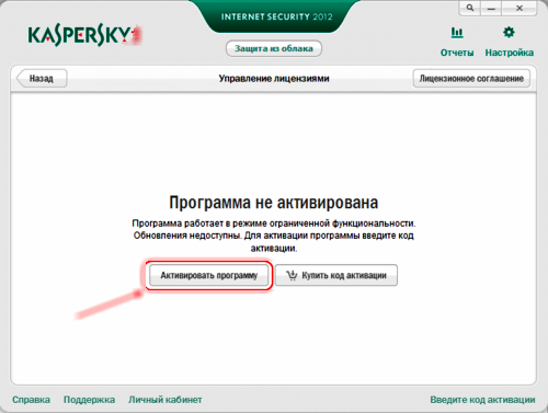 ���������� ���� ��� ��������� Kaspersky Internet Security 2012 ...